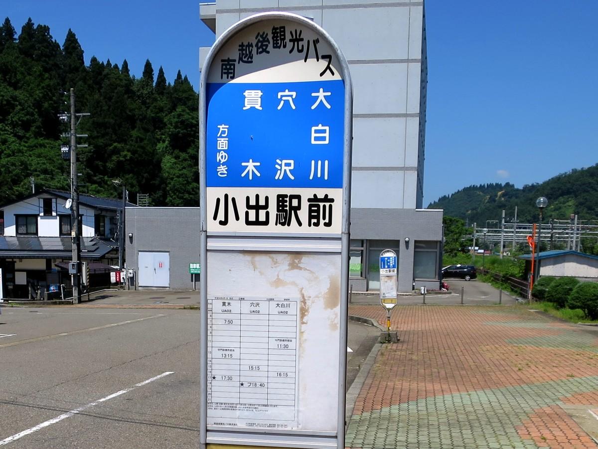 小出駅バス時刻表