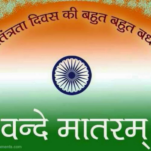independence day marathi A list of independence day slogans and sayings such as freedom: free for some, costly for others and watch our flag fly high, as it waves up in the sky.