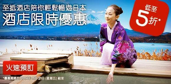 Hotels .com「日本酒店」優惠,低至5折,限時101小時,優惠至11月21日。