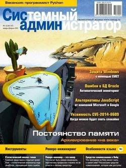 Системный администратор №1-2 (январь-февраль 2015)