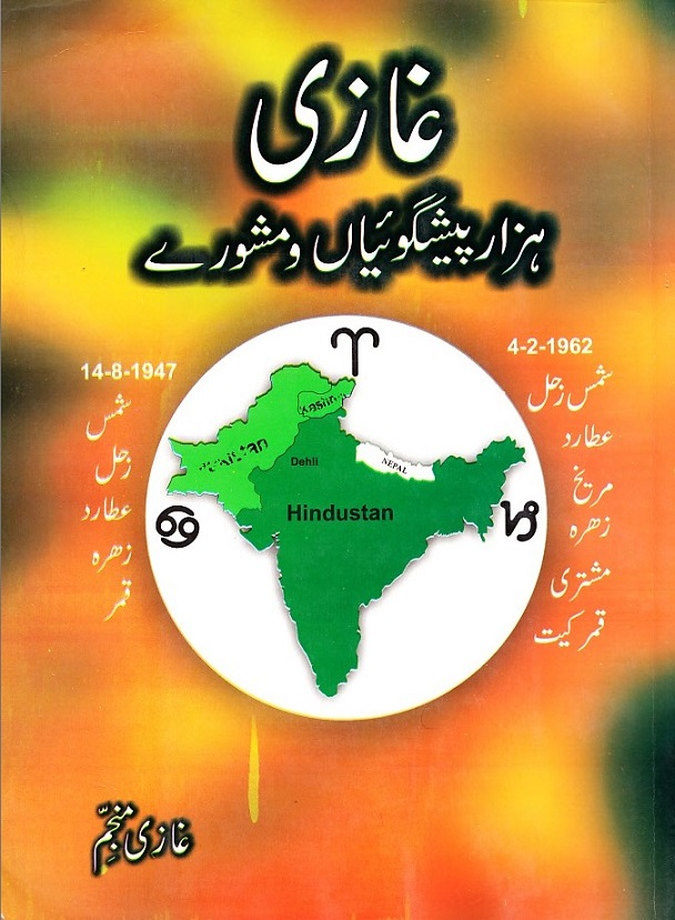 "Some Excerpts from book ""Ghazi Hazaar Paishangoyaan-o-Mashwaray"""