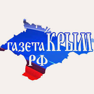 Газета Крым photos, images