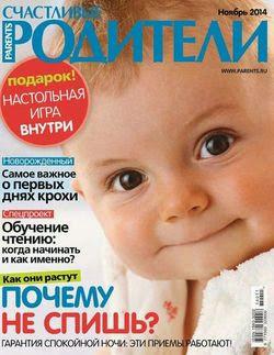 Счастливые родители №11 ноябрь 2014