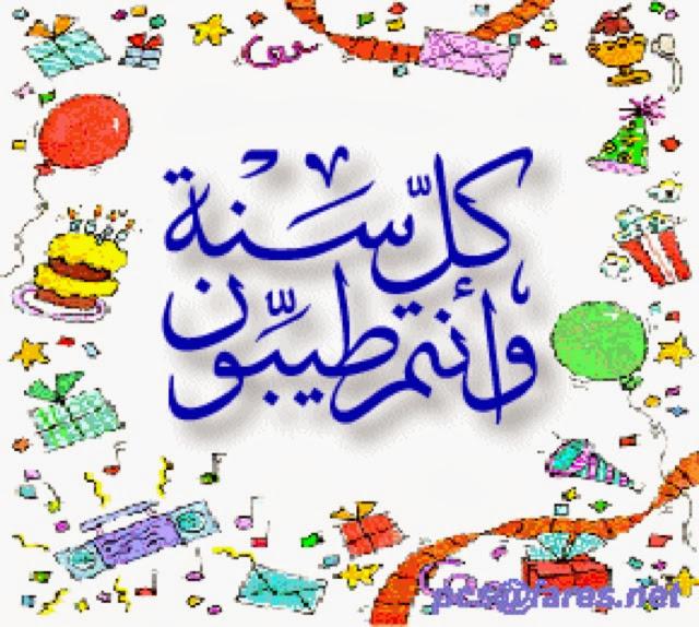 Открытка на арабском языке с днем рождения 41