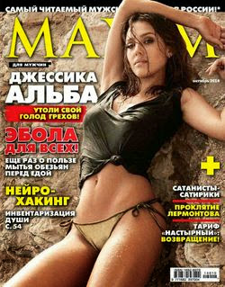 Maxim Россия №10 октябрь 2014