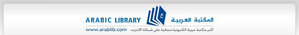 المكتبة العربية الكبرى اكبر مكتبة عربية الكترونية مجانية لتحميل الكتب على شبكة الانترنت.