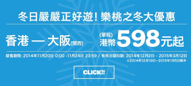 樂桃航空- 今晚零晨12點開賣12月至3月機票,香港飛大阪單程$598起(來回連稅$1,491)。