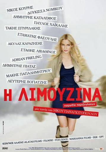Η Λιμουζίνα Poster