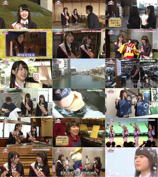 (TV-Variety)(720p) 茂木忍 大川莉央 – AKB観光大使 ep24 150423