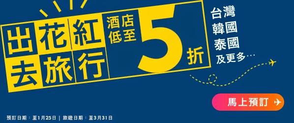 Expedia 「出花紅」優惠,韓國、台灣、香港、澳門等酒店低至5折,用優惠碼額外再9折。