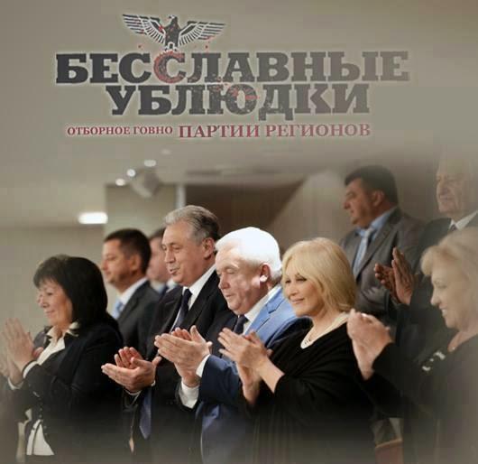 """""""Оппозиционный блок"""" будет переформатирован в новую политическую силу, - Левочкин - Цензор.НЕТ 6695"""