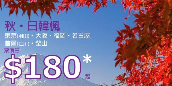 HK Express日韓機票,大阪$180 、首爾$380、釜山$480、福岡$580、名古屋$580、東京$680,今日零晨12點(1/8)開賣。