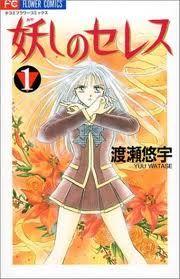 Truyền thuyết thiên nữ Ayashi no Ceres