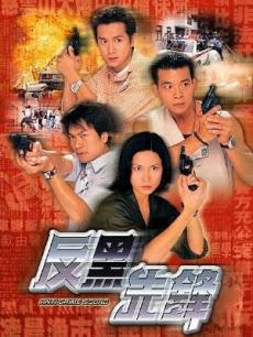 Lực Lượng Đặc BiệtAnti Crime Squad