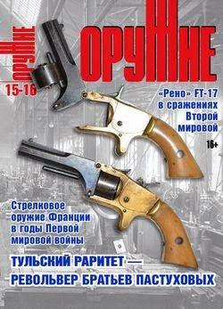 Оружие №15-16 (декабрь 2014 - январь 2015)