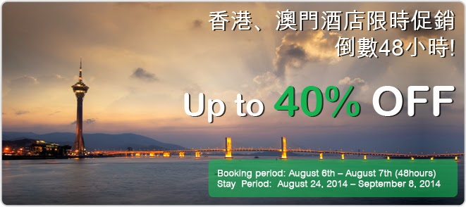 Agoda【香港、澳門】酒店促銷,優惠至今晚(8月7日)12點前。