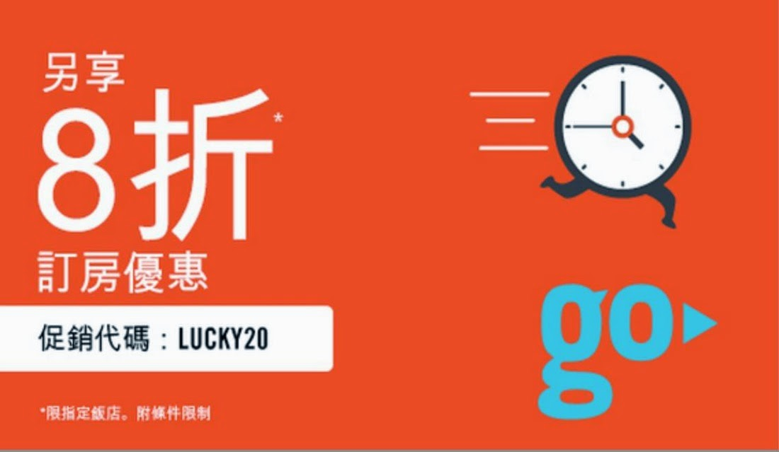 Ratestogo「8折優惠碼」LUCK 20 又返黎喇,訂日韓酒店,超抵!