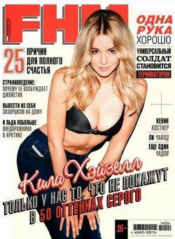 FHM №4 (апрель 2014 / Россия)