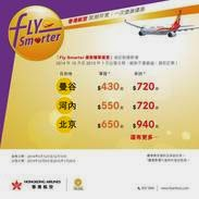 hk airline flysmarter