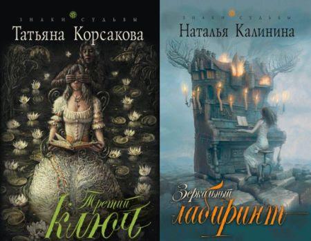 Знаки судьбы в 7 томах