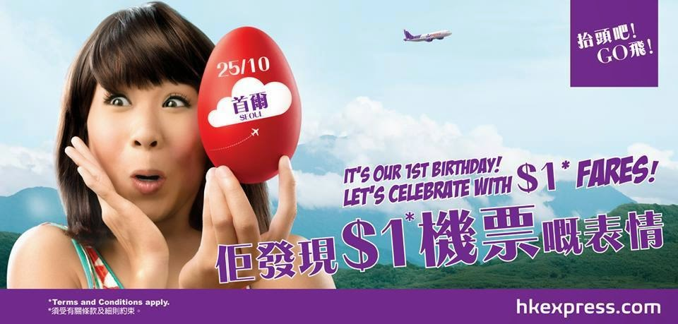 HK Expess【 $1機票】第十三天,香港飛首爾$1起(來回連稅$700),只限今天(10月25日)。