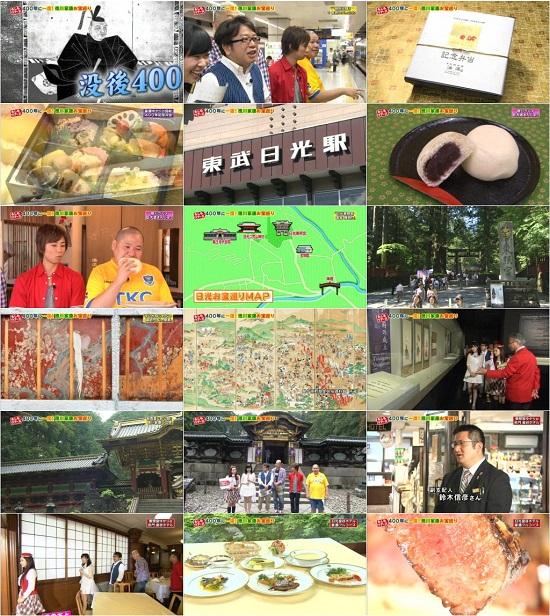 (TV-Variety)(720p) 指原莉乃 – もしもツアーズ 150530