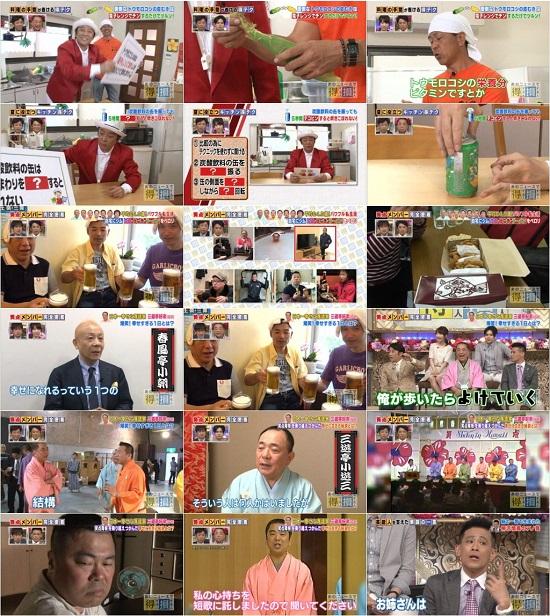 (TV-Variety)(720p) 柏木由紀 – あのニュースで得する人損する人 150604