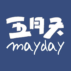 Mayday