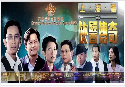 Shanghai Legend - 上海灘之俠醫傳奇