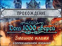 Прохождение игры Дом 1000 дверей. Змеиное пламя