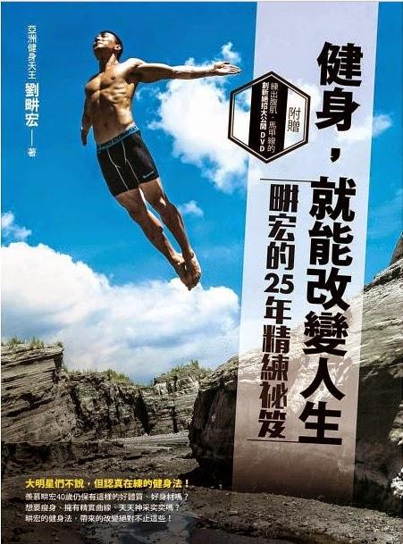 劉畊宏新書【健身,就能改變人生:畊宏的25年精練祕笈(附DVD)】預購 哪裡買 高蛋白 練肌肉 劉畊宏健身書 裸體