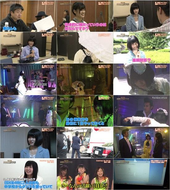(TV-Variety)(720p) SKE48 ZERO POSITION~チームスパルタ!能力別アンダーバトル~ ep16 150606
