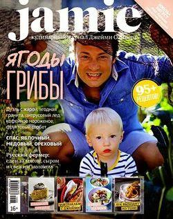 Jamie Magazine №6 (июль-август 2014)