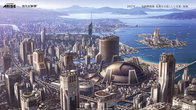 """The Fukuoka skyline in 2027, as depicted in """"Ghost in the Shell: Arise"""""""