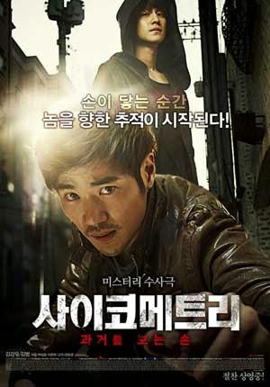 Psycho-metry (2013)