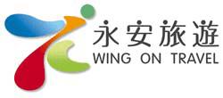 永安旅遊 Wing On Travel