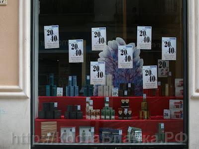 шопинг в Европе, распродажи, новогодние скидки в Европе, КостаБланка.РФ