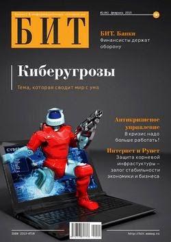 БИТ №1 (февраль 2015)