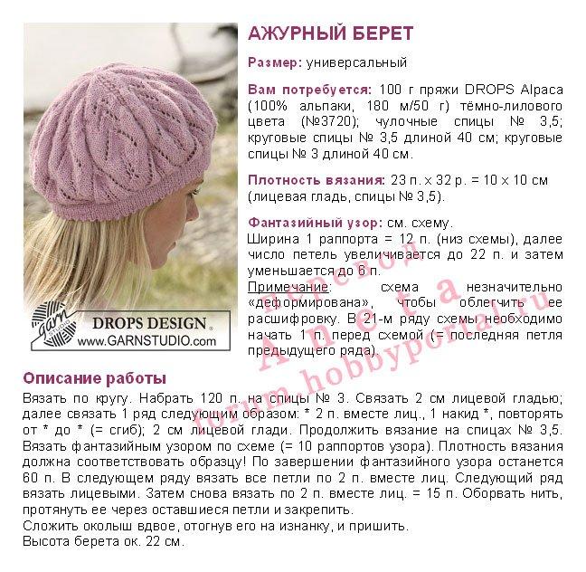Схемы вязания женские береты спицами