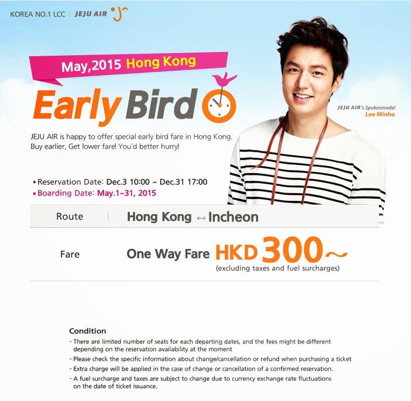 濟洲航空-明年5月份「早鳥優惠」香港飛首爾來回$650起($1,259連稅),聽朝(星期三) 早上9點開賣。