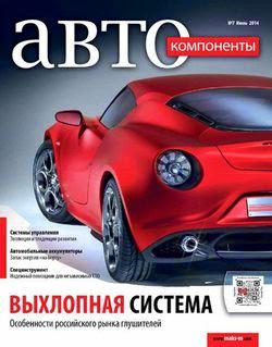 Автокомпоненты №7 (июль 2014)