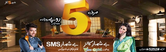 Ufone News Pakistan