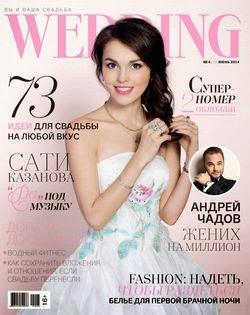 Wedding №4 (июнь 2014)