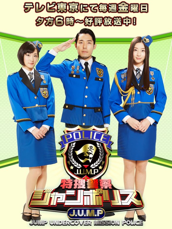 (TV-Variety)(720p) 生駒里奈 – 特捜警察ジャンポリス 140801 & 140808