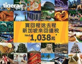 香港去新加坡買1送1