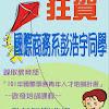 狂賀!國際商務系彭浩宇同學錄取101年國際事務青年人才培訓計畫