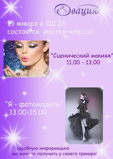 """bellydance-forum.by :: Просмотр темы - Мастер-классы """"ОВАЦИЯ"""""""