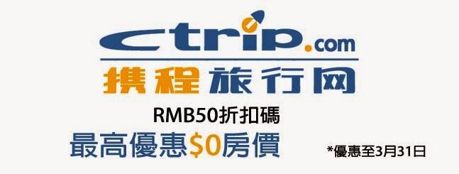 Ctrip 攜程又有【$0酒店】,只需付稅項RMB10,國外酒店都用得。