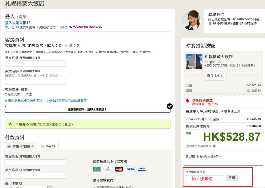 用埋優惠碼【HC3SH88K】,額外再9折 11月2014年