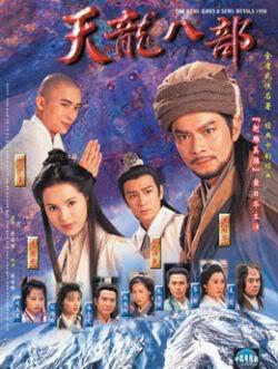 Thiên Long Bát Bộ 1996 - Demi Gods And Semi Devils 1996